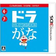 [3DS][かいておぼえる ドラがな] ROM (JPN) 3DS Download