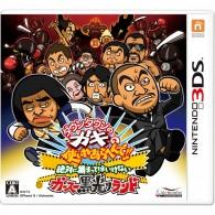[3DS][ダウンタウンのガキの使いやあらへんで!!絶対に捕まってはいけないガースー黒光りランド] ROM (JPN) 3DS Download