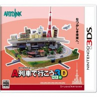 [3DS]A-Ressha de Ikou 3D Neo[A列車で行こう3D NEO ] (JPN) ROM Download