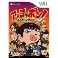 [Wii] Akko de Pon Ikasama Hourouki [アッコでポン!イカサマ放浪記] (JPN) ISO Download