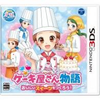 [3DS]Cake Yasan Monogatari Oishii Sweet wo Tsukurou![ケーキ屋さん物語 おいしいスイーツをつくろう! ] (JPN) ROM Download