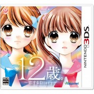[3DS] 12 Sai: Koisuru Diary[12歳。~恋する DIARY~] (JPN) ROM Download