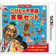 [3DS]Kobito Zukan Kobito no Fushigi Jikken Set[こびとづかん こびとの不思議 実験セット] ROM (JPN) Download