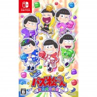 [Switch][もっと!にゅ~パズ松さん ~新品卒業計画~ ] XCI (JPN) Download