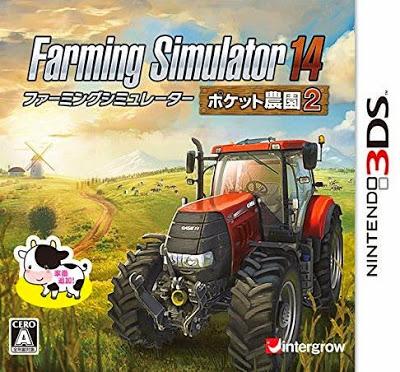 [3DS][ファーミングシミュレーター 14 ポケット農園 2] ROM (JPN) Download