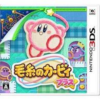 [3DS]Keito no Kirby Plus[毛糸のカービィ プラス] ROM (JPN) Download