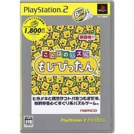 [PS2]Kotoba no Puzzle: Mojipittan[ことばのパズル もじぴったん] (JPN) ISO Download