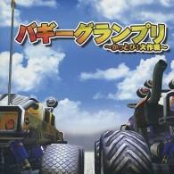 [PS2][バギーグランプリ 〜かっとび!大作戦〜] (JPN) ISO Download